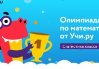 Всероссийская онлайн-олимпиада по математике для 1-11 классов на платформе «Учи.ру»