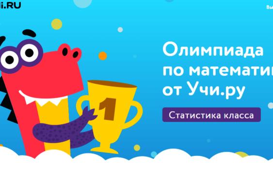 учи.ру олимпиада по математике