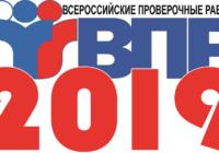 График проведения Всероссийских проверочных работ для учащихся 11-классов