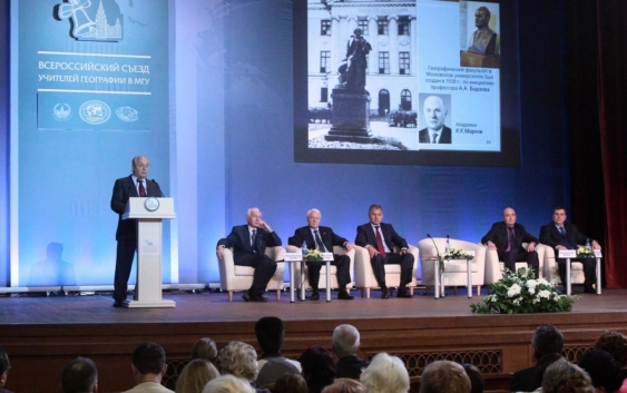 Всероссийский съезд учителей химии в МГУ