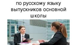Мнение о прошедшем итоговом собеседовании по русскому языку