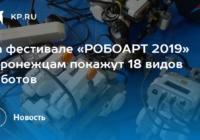 Межрегиональный открытый робототехнический фестиваль «РОБОАРТ 2019»