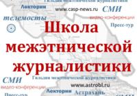 20 февраля начинает работу Школа межэтнической журналистики