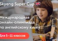 Бесплатная онлайн-олимпиада Skyteach для учителей английского языка и студентов