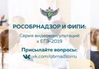 Рособрнадзор выпустил видеоконсультации ЕГЭ-2019 по химии