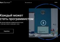 Яндекс.Практикум –новый сервис, позволяющий освоить IT-специальности