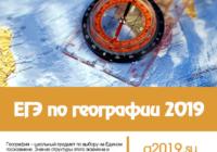 Пробный ЕГЭ и ОГЭ по географии в ВГУ
