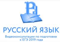 Онлайн-консультации по русскому и английскому языку для подготовки к ЕГЭ 2019
