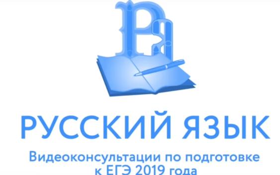 Онлайн-консультация егэ 2019