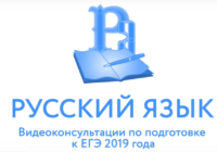 Старт серии видеоконсультаций по подготовке к ЕГЭ-2019