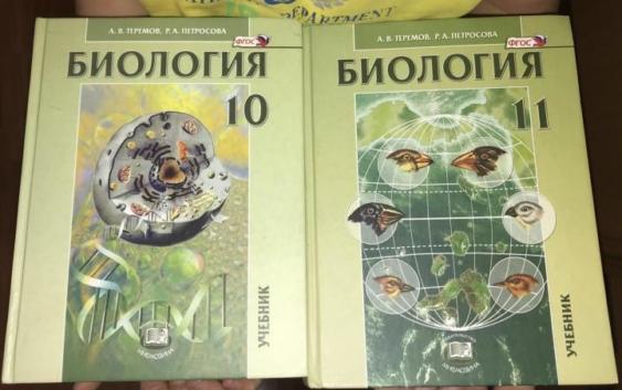 школьники будут учиться по новым учебникам биологии