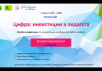 III Онлайн-конференции «Цифра: инвестиции в педагога»