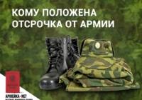 Тем, кто обучается на подготовительном отделении вуза, будет предоставлена отсрочка от армии