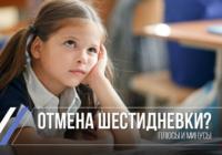 Депутат Госдумы предложил отменить уроки в школах по субботам