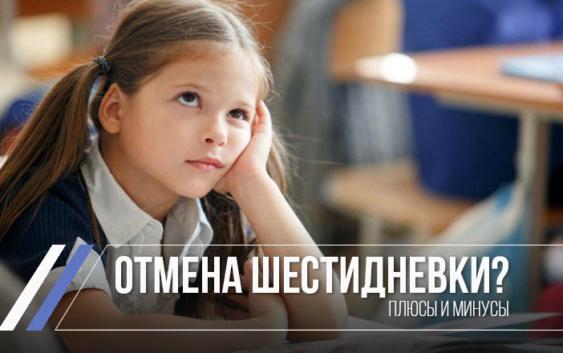 Отмена шестидневки в школах