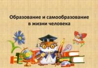 Министерство науки и высшего образования работает над проектом о признании законным самообразования