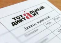 В преддверии очередного «Тотального диктанта» воронежцев приглашают на бесплатные занятия по русскому языку