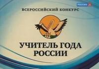 Разработан и запущен новый сайт Всероссийского конкурса «Учитель года России»