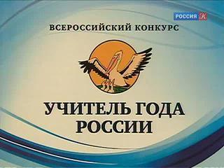 """Новый сайт конкурса """"Учитель года"""""""