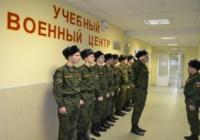 Правительство РФ утвердило список вузов, в которых будут созданы военные учебные центры.