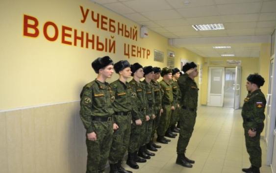 Военно учебные центры