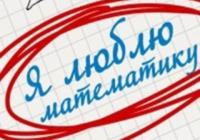 Онлайн-олимпиада «Я люблю математику» для 1—4 классов