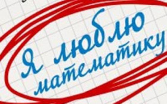 Онлайн олимпиада Я люблю математику