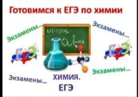 Онлайн-консультация по подготовке к ЕГЭ по химии