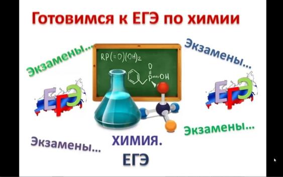 егэ по химии 2019