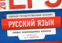 Советы от эксперта: «Как избежать типичных ошибок в ЕГЭ по русскому языку»