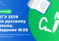 Как изменились задания в ЕГЭ по русскому языку в этом году?