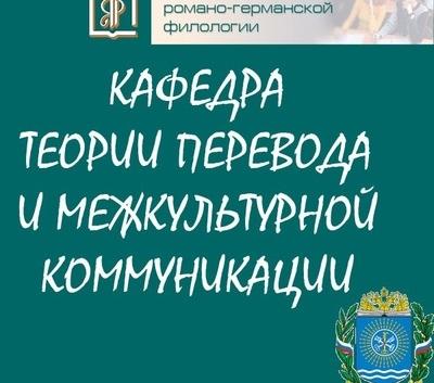 Факультет РГФ ВГУ