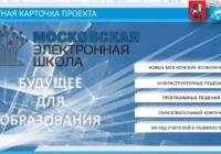 Московская электронная школа открыла новый сервис для учеников и родителей