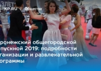 Как будет организован общегородской выпускной вечер в Воронеже