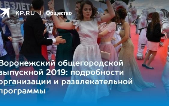 общегородской выпускной 2019 воронеж