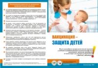 Минпросвещения предлагает временно ограничить посещение образовательных учреждений для детей, которые не прошли вакцинацию от опасных инфекций
