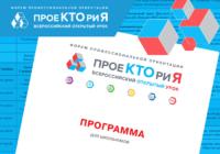 Всероссийский открытый урок «Наперегонки с будущим»
