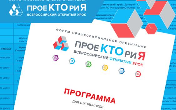 Всероссийский открытый урок «ПроеКТОриЯ» «Профессия – руководитель!»