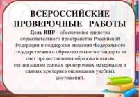 Для чего школьники пишут Всероссийские проверочные работы,  и на что влияют полученные результаты?