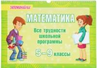 Около половины российских школьников не могут усвоить школьную программу по математике