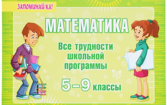школьная программа по математике