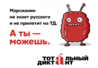 Открыта регистрация на «Тотальный диктант-2019»