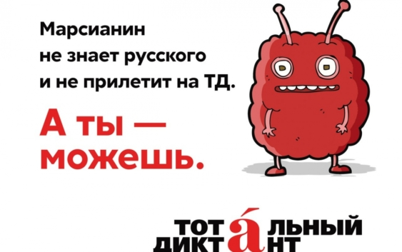 Тотальный диктант 2019 в Воронеже