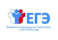 Рособрнадзор опубликовал видеоконсультации по биологии и географии  для подготовки к ЕГЭ-2019