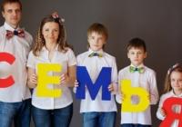 Дети из многодетных семей получат приоритетное право поступления в одну школу