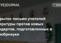 Открытое письмо учителей словесников министру просвещения Ольге Васильевой по поводу ЕГЭ по русскому языку