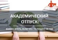 Министерство образования и науки меняет порядок оформления академических отпусков