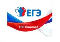 Участников ЕГЭ по литературе и географии, получивших 100 баллов,  поощрят призами