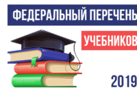 Школы будут отбирать учебники из федерального перечня с учётом мнений педагогов