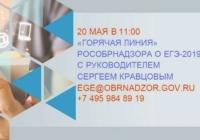В ходе «горячей линии» руководитель Рособрнадзора ответит на вопросы о проведении ЕГЭ и ОГЭ в 2019 году